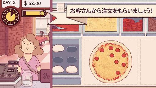 美味しいピザ屋さん — ピザ屋体感ゲーム