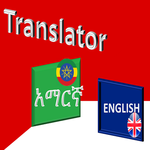 English Amharic Dictionary Software Free Download For Pc