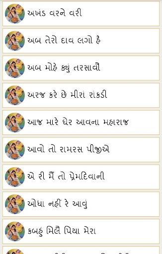 Meerabai Bajan In Gujarati