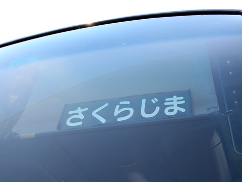 西鉄高速バス「桜島号」昼行便 3913 前面愛称表示