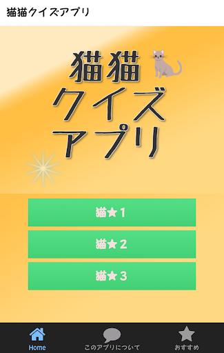 猫猫クイズアプリ
