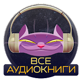All Audiobooks Ru
