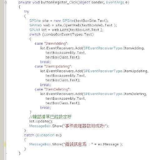 EventHandlerRegistryCode