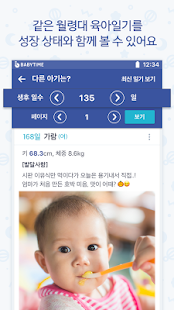 BabyTime (수유, 육아, 일기)- screenshot thumbnail