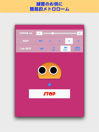 無料音乐Appのロボノーム|記事Game