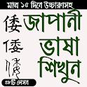 জাপানি ভাষা শিখুন বাংলা | Japani Language Learning icon
