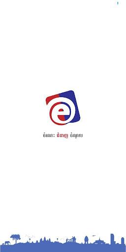 E-School Cambodia 3.0.1 screenshots 1