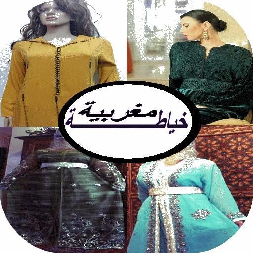 خياطة وفصالة مغربية