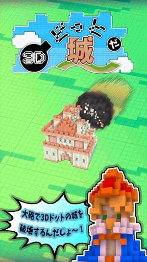 3Dどっとだ城~