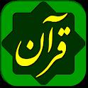 قرآن حکیم Quran Hakim icon