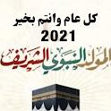 اناشيد المولد النبوي الشريف بدون نت 2021 icon