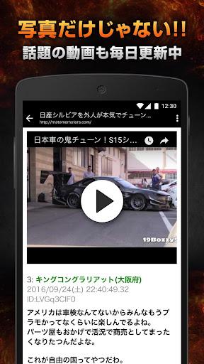 玩免費新聞APP|下載激アツ | 車関連ニュース・速報まとめ読み app不用錢|硬是要APP