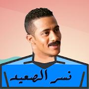 لعبة نسر الصعيد محمد رمضان
