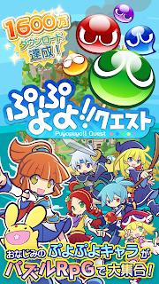 ぷよぷよ!!クエスト screenshot 07