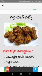 Telugu Recepie'S(All-In-One) - náhled