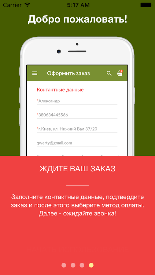 Pizza House Ukraine- screenshot