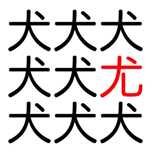 漢字間違い探し!【脳トレ用】 拼字 App LOGO-APP開箱王