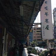 陽光68早餐店