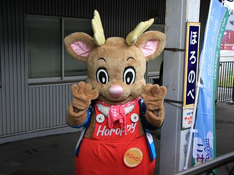 JR北海道 観光列車「風っこそうや」 幌延到着 「ホロッピー」