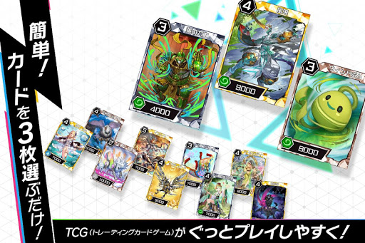 トリプルモンスターズ: TCG(トレーディングカードゲーム) 1.2.8 DreamHackers 1