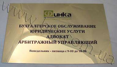 Photo: Дверная табличка для консалтинговой компании Финка. Металл золотистый зеркальный, печать по технологии Гравертон. Крепление - монтажный скотч