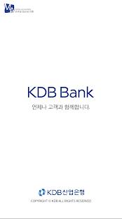 KDB산업은행 「스마트KDB」 - náhled