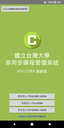 NTU CEIBA App screenshot 1