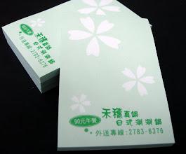 Photo: 禾穗真鍋 5x7.5 cm 便利貼