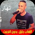 Cheb Djalil 2018 - راي الشاب جليل بدون انترنت icon