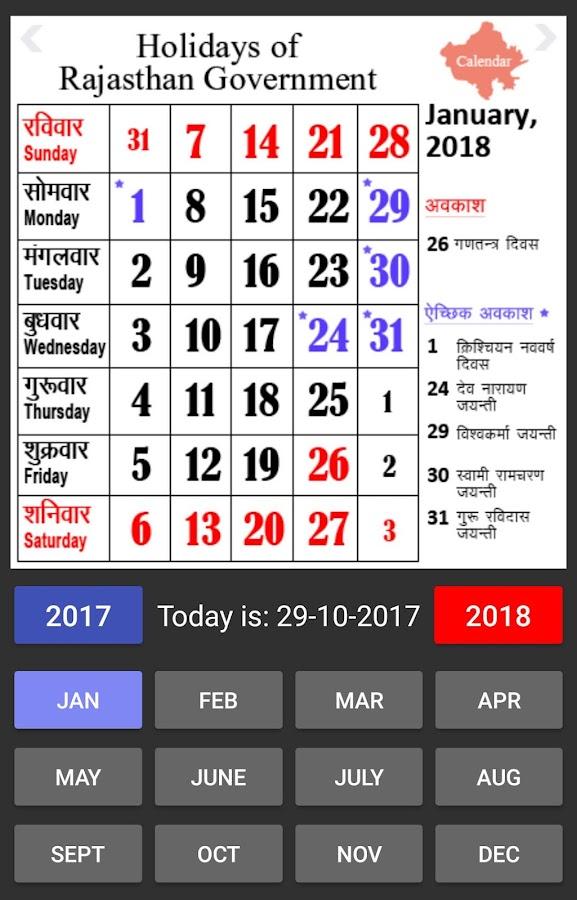 Calendar Rajasthan : Rajcalendar rajasthan govt calendar  android