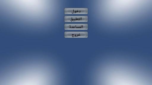 u062cu0627u0645u0639u0629 u0627u0644u0642u062fu0633 u0627u0644u0645u0641u062au0648u062du0629 u0637u0648u0628u0627u0633 1.0 screenshots 1