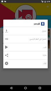... برنامج التحميل من الفيس بوك للاندرويد عربي مجاني Download Facebook Video