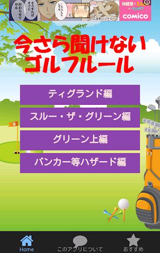 無料娱乐Appの今さら聞けない「ゴルフルール」|記事Game