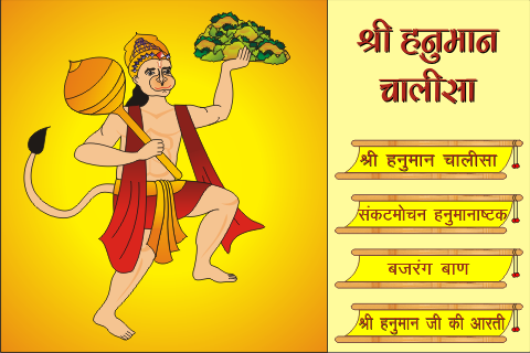 Hanuman chalisa hindi apk download | apkpure. Co.