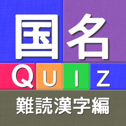 国名Quiz 難読漢字編 益智 LOGO-玩APPs