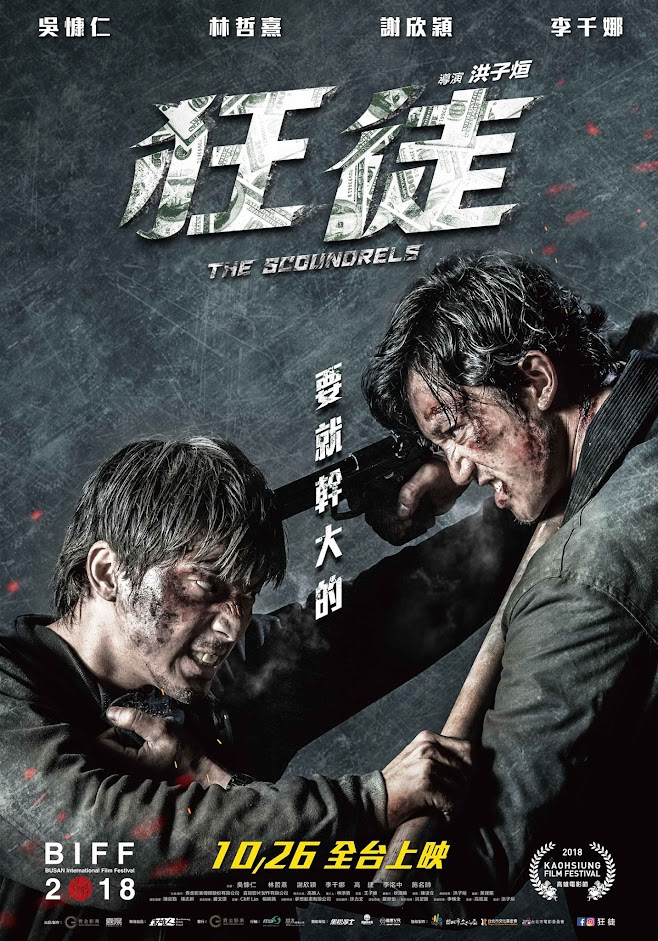 狂徒 (The Scoundrels, 2018)