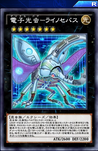 電子光虫ライノセバス