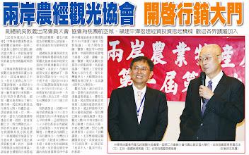 Photo: 台灣導報8月4日A2版報導:兩岸農經觀光協會 開啟行銷大門   http://www.taiwan-reports.com/news/?c=articles&a=show&id=2590