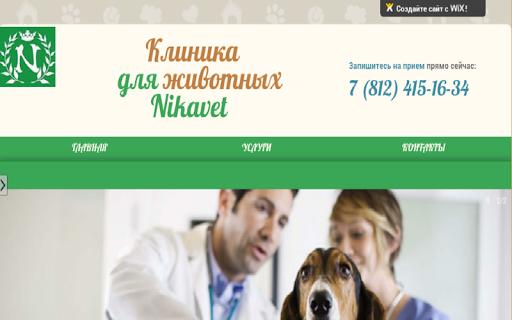 Клиника для животных Nikavet