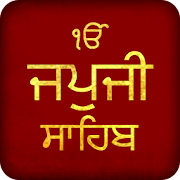 Japji Sahib With Audio