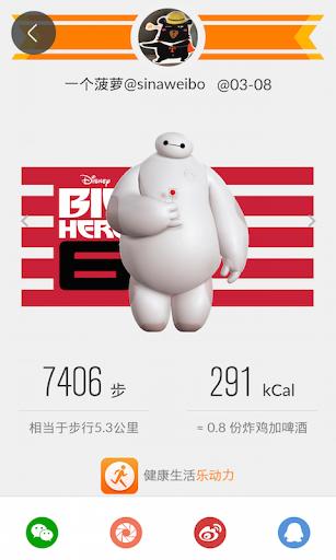 乐动力-健身减肥运动记录 App Store年度优秀App