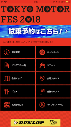 東京モーターフェス2018のおすすめ画像2