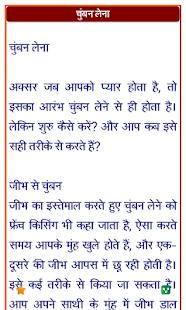 Suhagrat Tips In Hindi Screenshot Thumbnail