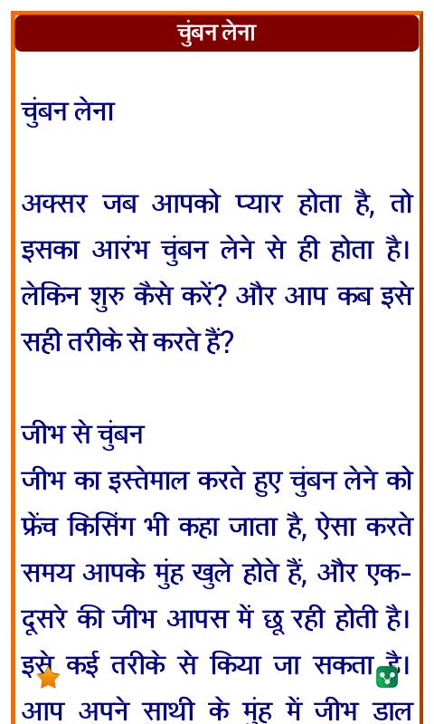 Suhagrat Tips In Hindi Screenshot