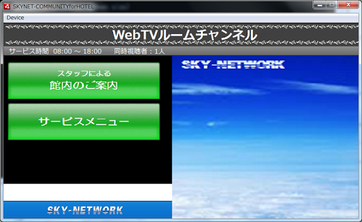 SKYNET-COMMUNITYforHOTEL screenshot 1
