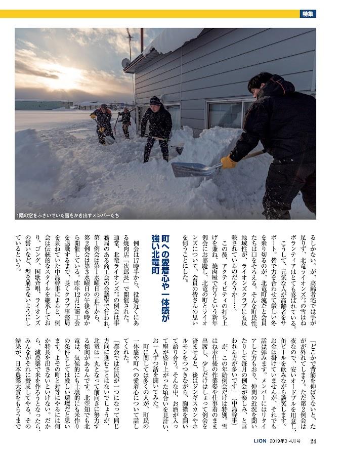 1階の窓をふさいでいた雪をかき出すメンバーたち(P24)