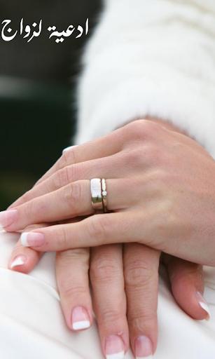 دعاء الزّواج من شخص معيّن