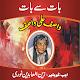 Wasif Ali Wasif - Baat se Baat Download on Windows