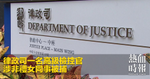 律政司一名高級檢控官 涉非禮女同事被捕