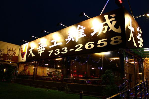 大華土雞城